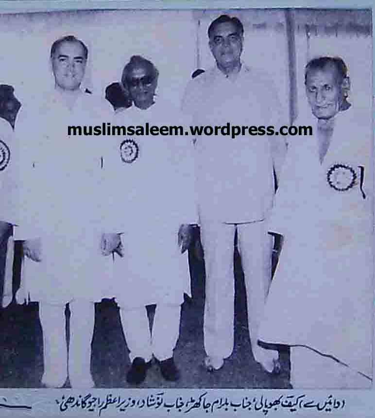 From right) Kaif Bhopali, Balram Jakhar, Naushad and then PM Rajiv Gandhi